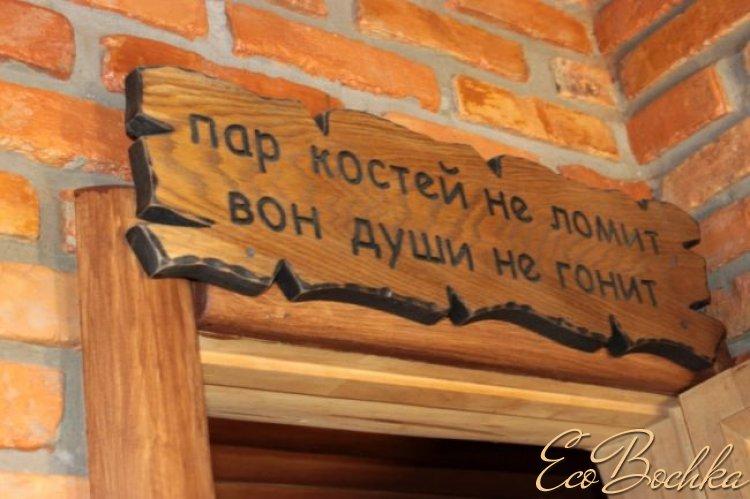 Фото надписи для бани
